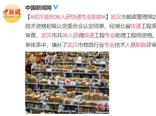 武汉首批36人获快递专业职称