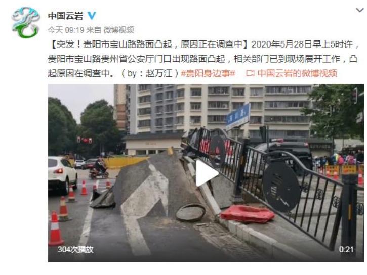 贵州贵阳市区一路面突然凸起 相关部门已到场调查