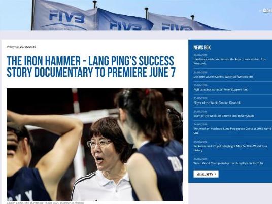 郎平纪录片《铁榔头》将于6月网络上映
