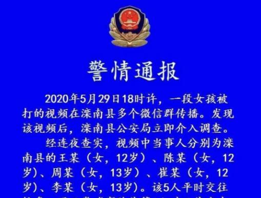 唐山滦南12岁女孩被欺凌 警方受理为行政案件