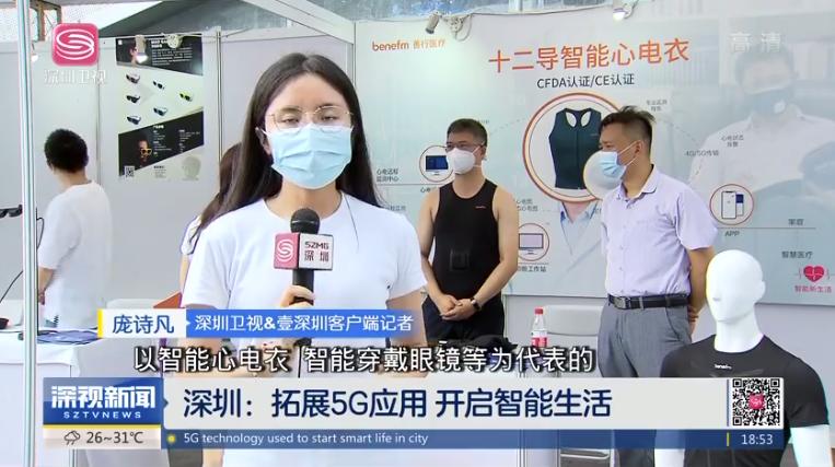 深圳:拓展5G应用 开启智能生活