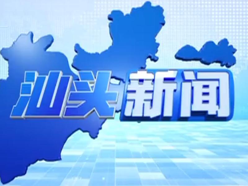 汕头新闻 2020-08-13