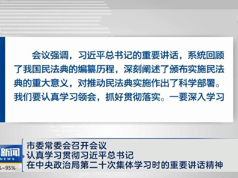 市委常委会召开会议 认真学习贯彻习近平总书记在中央政治局第二十次集体学习时的重要讲话精神