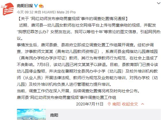 """女幼師發布親吻男童視頻配文""""想犯罪"""" 官方:已辭退"""