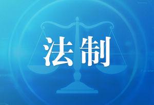 廣東紀檢監察機關上半年處分廳級干部71人
