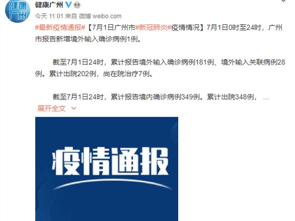 广州新增1例境外输入确诊病例 详细情况公布