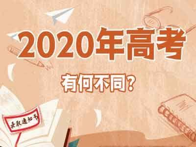 2020年高考,有何不同?