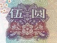 新版5元纸币来了!第五套人民币本次提升宣告完成