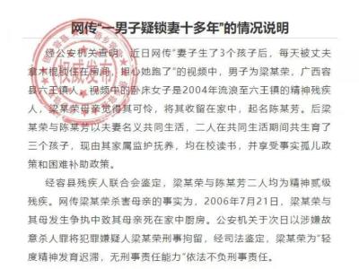 """广西容县通报""""男子锁妻"""":两人均已送至精神病院"""