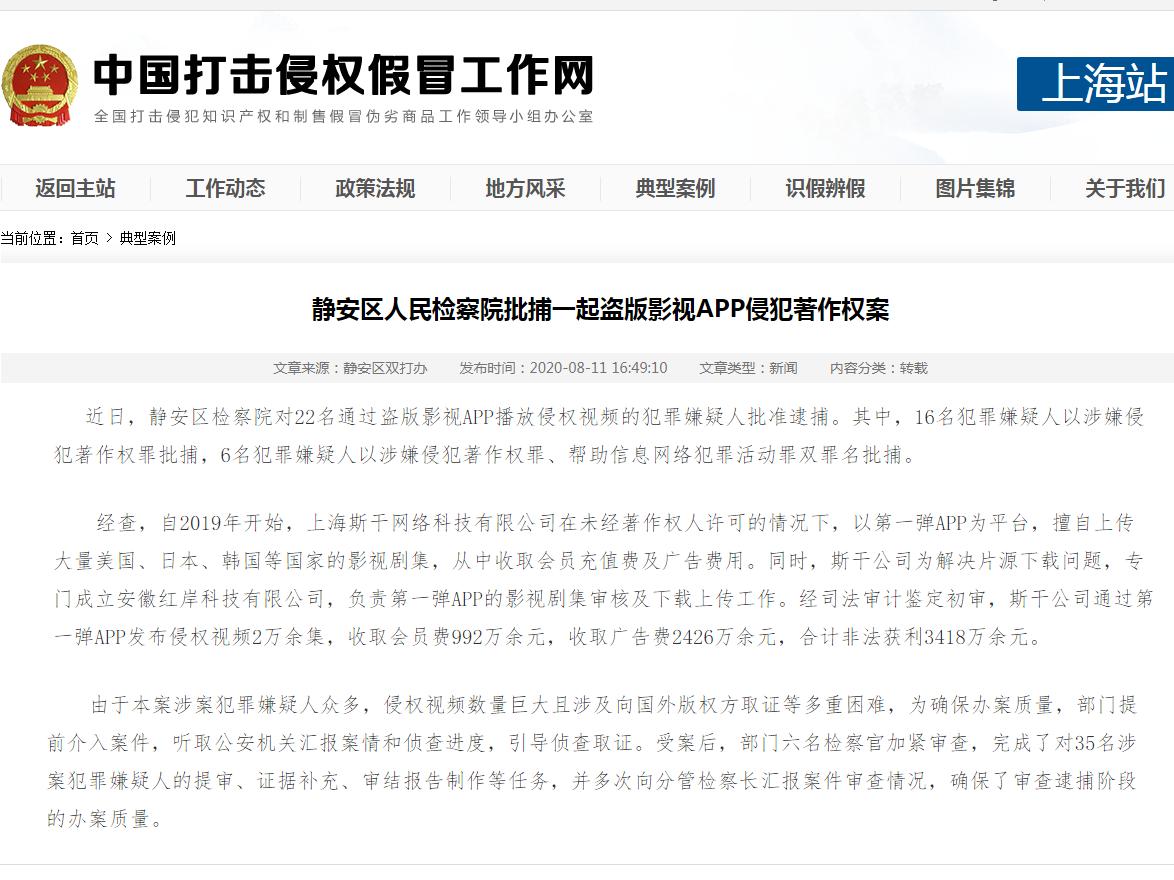 通过第一弹APP发侵权视频获利3千余万,22名嫌犯被批捕