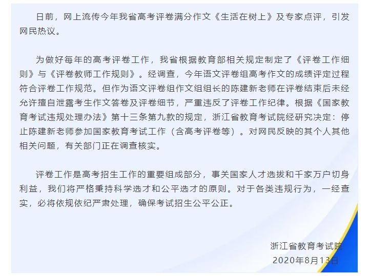 """浙江省教育考试院回应""""满分作文"""":停止陈建新参加国家教育考试工作"""