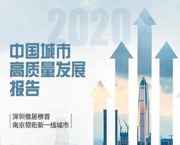 """2020年中国城市高质量发展报告出炉!深圳傲居榜首,南京成为新一线""""最强"""""""