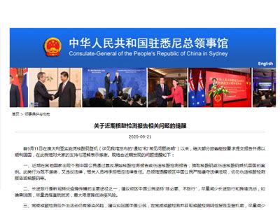 中國駐悉尼總領館發布重要提醒!