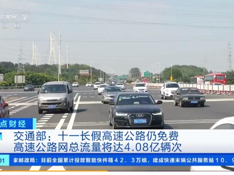 交通运输部:十一长假高速公路免费,高速公路网总流量将达4.08亿辆次