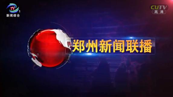 郑州新闻联播 2021-01-14