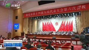 贵阳市第十四届人民代表大会第六次会议隆重开幕