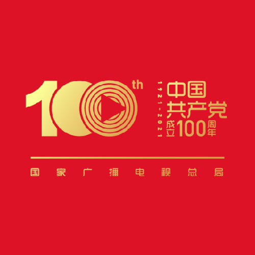 中國共產黨成立100周年