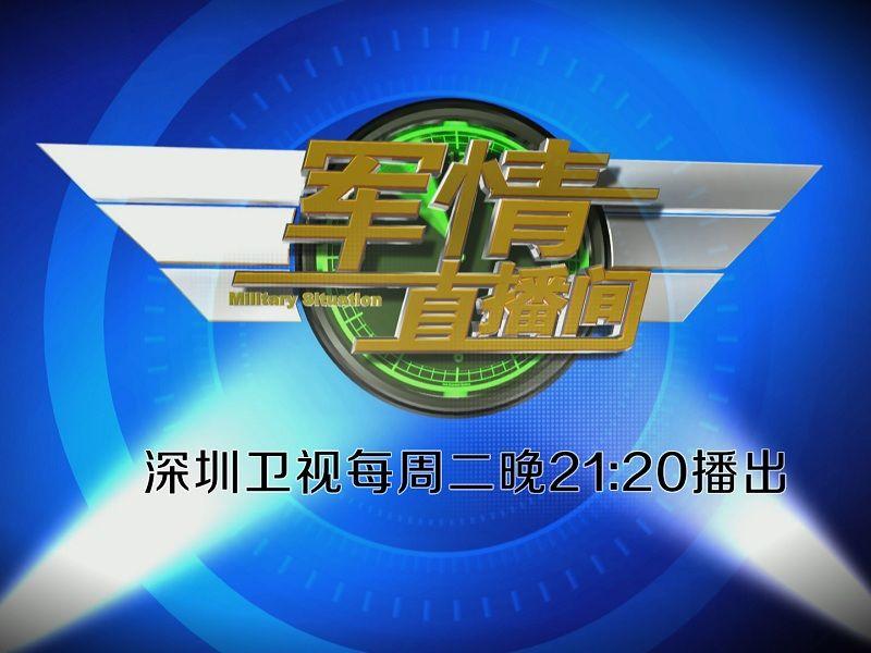 军情直播间 2021-03-23