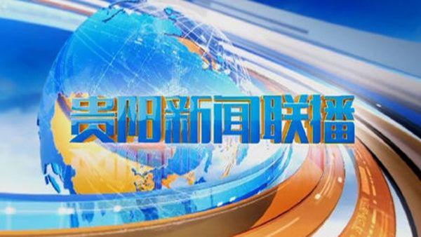 贵阳新闻联播 2021-03-08