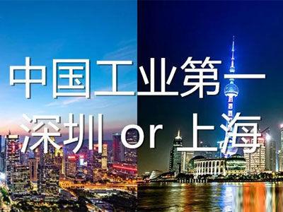 中國工業:深圳上海的競賽式護航