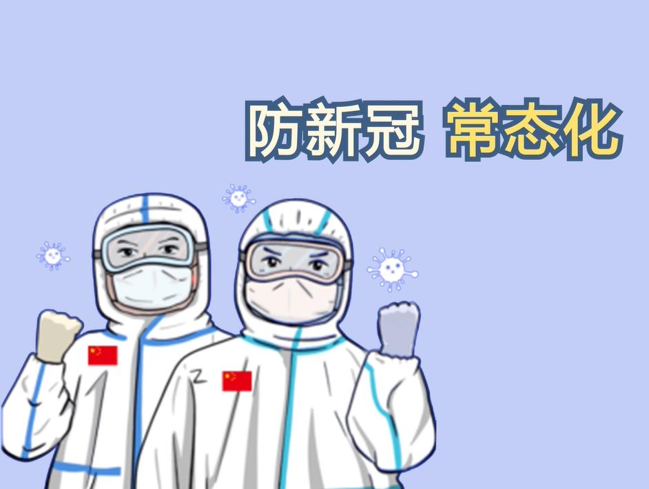 【公益宣传片】防疫三字经