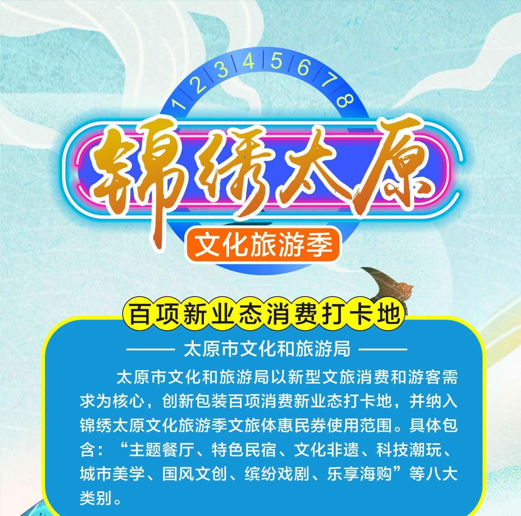 锦绣太原文化旅游季---百项新业态消费打卡地
