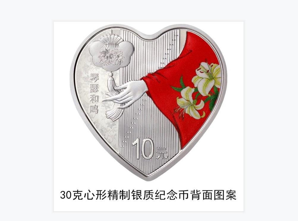 """央行发行""""520心形纪念币"""""""