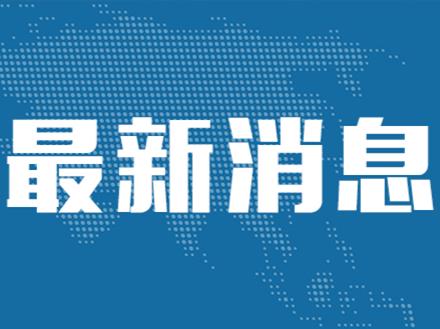 山西代县铁矿透水事故已搜救出3名遇难者