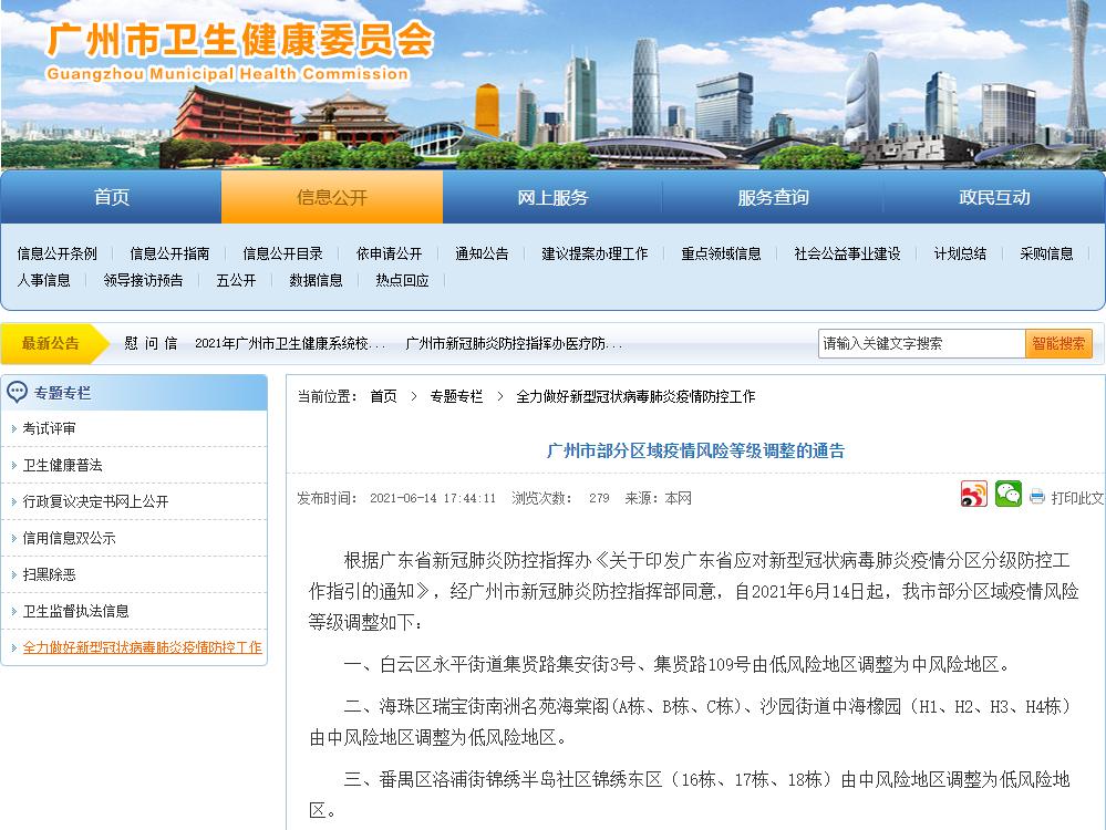 广州白云区两地调整为中风险地区 部分区域调整为低风险地区