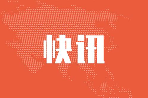 国务院安委会决定对湖北十堰燃气爆炸事故查处进行挂牌督办