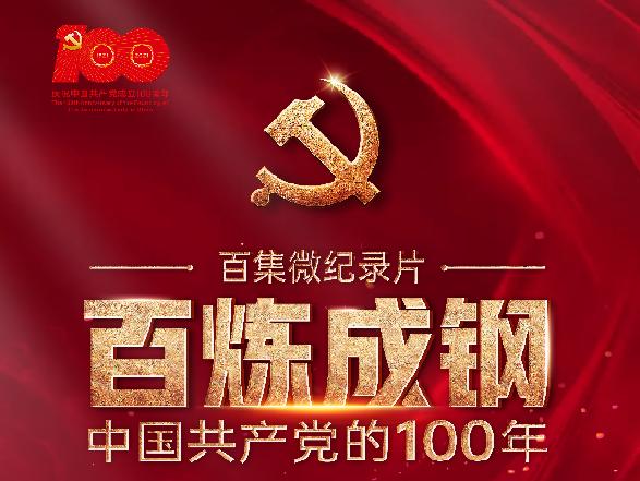 百炼成钢(100年100集):68.《北京奥运》