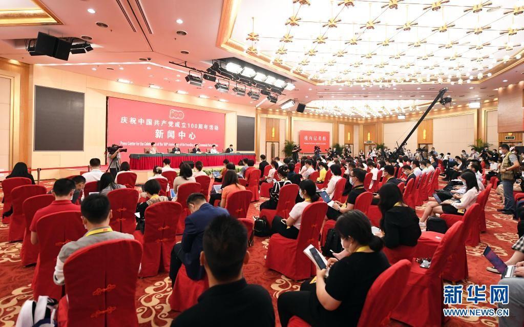 庆祝中国共产党成立100周年活动新闻中心举办首场新闻发布会 聚焦新时代党史和文献工作