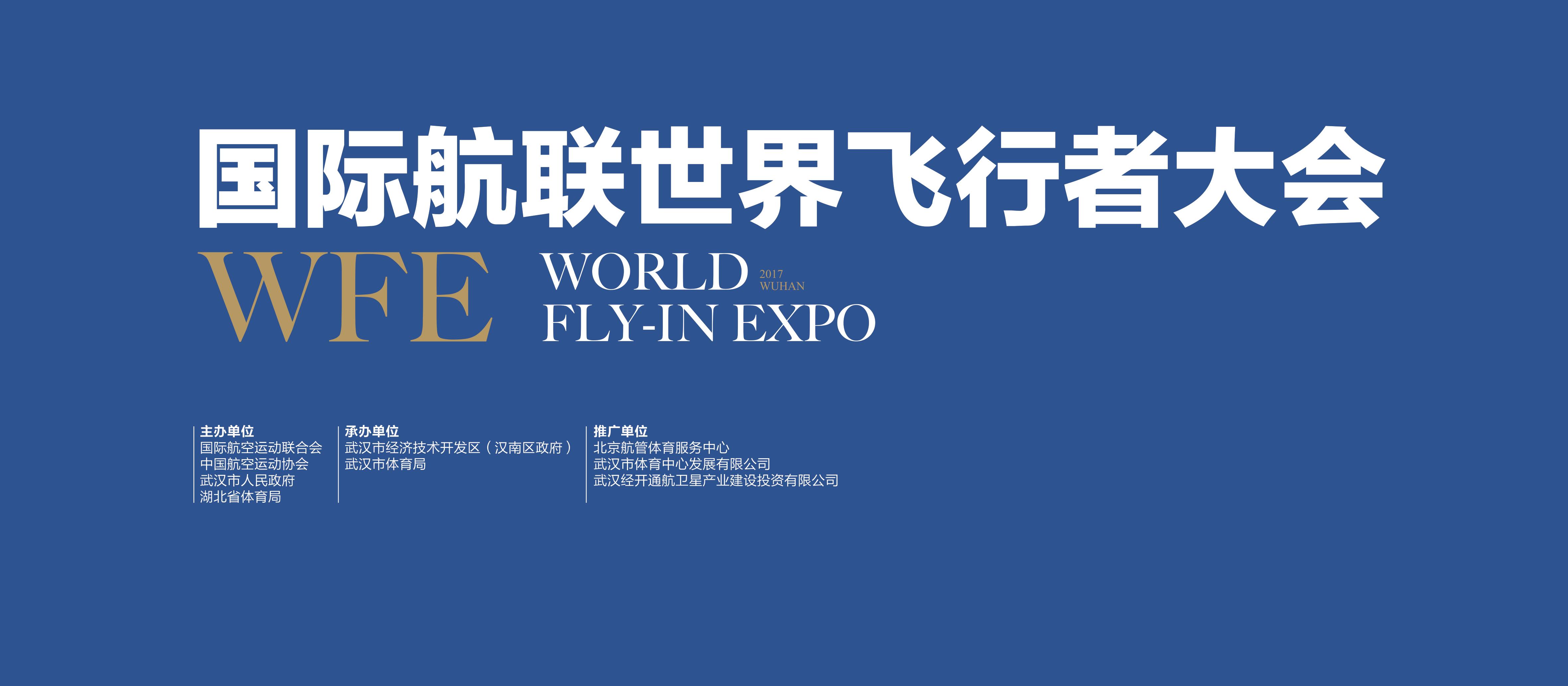 国际航联世界飞行者大会